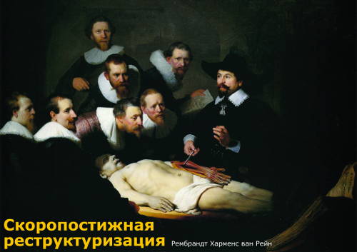 2_urok-anatomii
