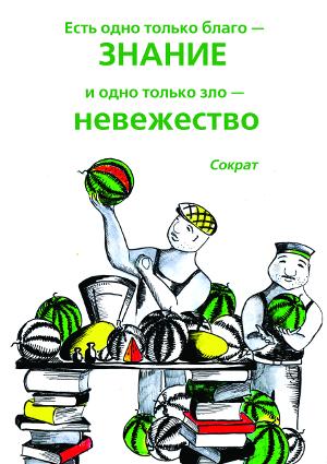 2_watermelon2