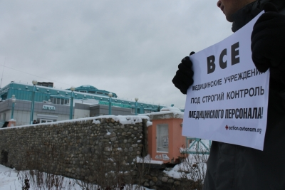 Иркутск акция медиков 14 ноября 2013