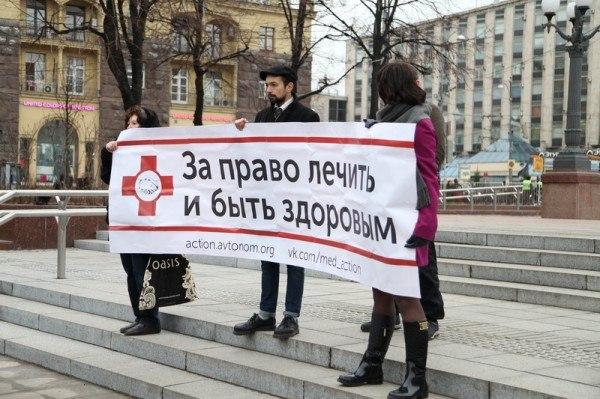 Москва акция медиков 14 ноября 2013