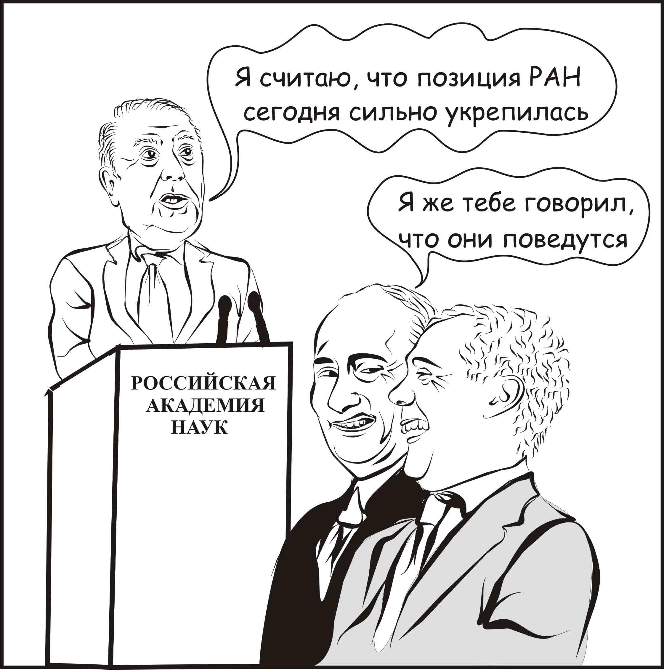 ФортовПутинМедведев