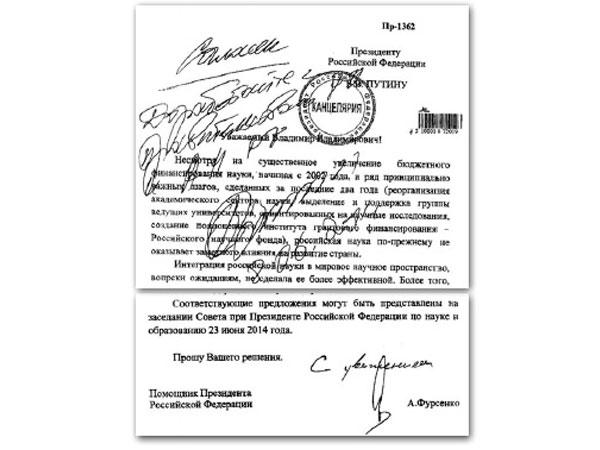 fursenko_letter1